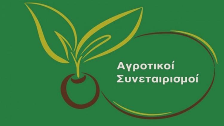 Εξυγίανση αγροτικών συνεταιρισμών