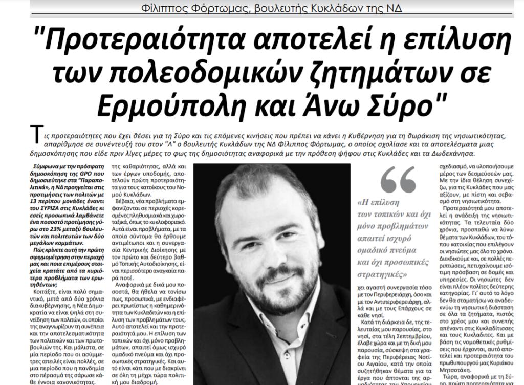 """Συνέντευξη του Φίλιππου Φόρτωμα στην εφημερίδα """"Ο Λόγος των Κυκλάδων"""""""